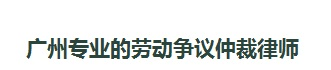 广州劳动纠纷律师咨询电话