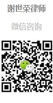 广州劳动纠纷律师二维码
